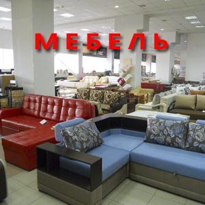 Магазины мебели Зимы