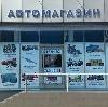 Автомагазины в Зиме