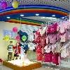 Детские магазины в Зиме